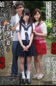 APNS-084 Collapse Of Modest Happiness In Front Of Her Husband Attack A Beautiful Wife And Daughter 18 Endless Insult Sename Kirari Kawakami Yu