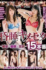 MXSPS-537 Coma Kimesaek Aphrodisiac X Hypnosis X Drunken 15 Real Blown Away Gangstimmy!iki Mad Special