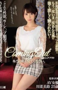 MISM-115 Come Out Look At The Real Me. Masochistic Quality That Flowered In The Director's Director's Work … Once Again I Want To Be Strongly And Intensely Forgotten Like That … Seized Licking Painful Desire. Misuzu Kawana