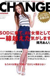 SDMU-405 Come To Sod I Feel That Goes Beyond Clear Distinction As An Av Actress Terutsuki Anri