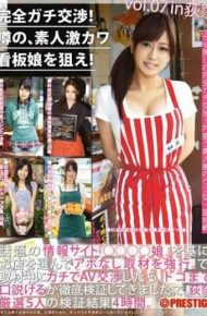 YRH-026 Complete Negotiations Apt!aim Of The Rumor The Amateur Deep River Poster Girl!vol.07