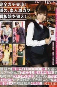 YRH-038 Complete Negotiations Apt!Aim Of The Rumor The Amateur Deep River Poster Girl!vol.10