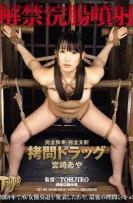 GTJ-067 Complete Restraint Complete Control Torture Drugs Miyazaki Aya