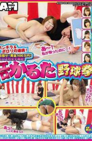 ATOM-329 Continuity Of Panchira & Pollory!aim For It!a Prize Of 1 Million Yen!minisuka Girls Only!erotic Karuta Baseball Fist