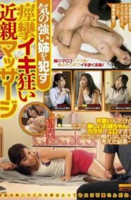 PTS-361 Convulsions Iki Crazy Relatives Massage Make A Strong Sister Of Heart