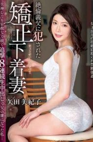 TOEN-09 Corrected Underwear Wife Who Was Fucked By Fidelity Madam Friday Understanding Without Continuing Merciless Even If It Faints Me I Became A Prisoner Of My Father With 8 Consecutive Live Cum Shot … Mikiko Yada