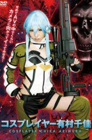 AKB-054 Cosplayer Chika Arimura