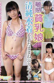 COSU-036 COSU-036 Wato Kokoro Innocent Swimsuit MKV