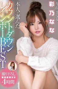 XVSR-434 Countdown Rainbow BEST Selected By The Supremely Beautiful Girl Ayano Nana Himself