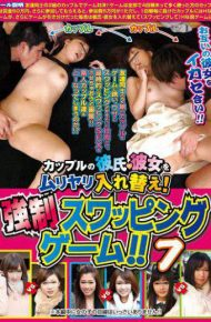 HJMO-305 Couple Of Boyfriend-girlfriend A Forced Replacement!Force Swapping Game! !Seven