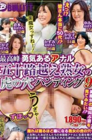 EQ-393 Courageous Anal Highest Peak Over 50 Rice Mature Woman's Tiger Hole Hunting 9
