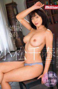 MKMP-117 Courtesan Chiharu Komatsu