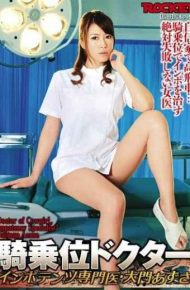 RCT-580 Cowgirl Doctor Impotence Specialist Dimon Azusa