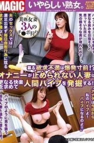 TEM-077 Craving For Recruitment Is On The Verge Of Explosion! Whata Married Woman Who Can Not Stop Masturbation Finds A Human Vibe For Further Pleasure! !