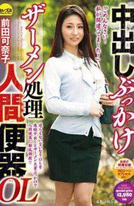 CESD-536 Cream Pimple Bukkake Semen Treatment Human Toilet Bowl Ol Kanako Maeda