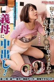 VNDS-3294 Cum Into The Mother-in-law Who Turns His Son's Cheeks Next To Her Sleeping Husband!