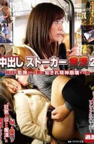 NHDTB-083 Cum Shot Stalker Molest 2 A Woman Who Is Fucked By A Guy Who Has Been Monitored For Many Days –