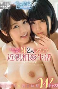 SDSI-039 Cute Sister 2 People And The Lovey-dovey Incest Life In Yuri Asada Ryoumi Misa W Cast Highest In Etch