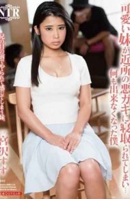 NTR-053 Cute Sister Is No Longer Able To Be Away What Is Cuckold In The Neighborhood Of Evil Kid Me. Suzu Miyazawa
