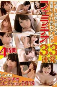 SQTE-238 Cute Smiley Bishoujo's Affection Lots Of Hospitality Blowjob 33 Rumors S-Cute Blowjob Collection 2019