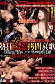 DAMZ-001 DAMZ-001 The Enthusiastic Goddess Torture Lament – The Crown Of The Amazones Roar Of The Cruel Execution Stand – EPISODE – 01 The Slander Of A Mortal Woman's Slander Hell Hamasaki Mai