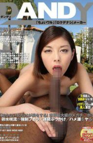 """DANDY-451 DANDY-451 The """"only Woman Who Does Not Know To Lose!World's Largest Megachi Port In Thin Saki-ryu Is Fuck Continuous Bukkake Saddle Tide The Dial """""""
