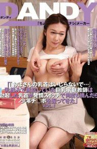 DANDY-561 DANDY-561 Do Not Mess With Her Aunt's Nipple … A Big Tits Tutor Who Resisted By Massage Massage Gripped The Boy Ji-oh When The Erect Nipple Picked Up With The Esthetic Switch Many Times. VOL.1