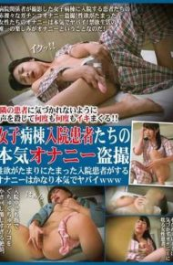 TSP-353 Dangerous Www Quite Seriously In The Masturbation Inpatient That Women Ward Inpatient Our Earnest Masturbation Voyeur Libido Is Accumulated In The Reservoir Is