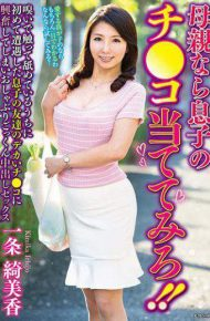 VOSS-031 Dare Against The Son Of Ji Co-if Mother! !smell In Touch And Lick The First Time Dekaichi Of Friends Encountered Son Pies Pacifier Cum Will Excited To Co-sex Article Within Are Ayaginu Mika
