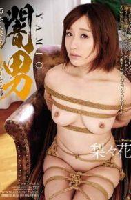 JBD-232 Dark Man YAMIO The Man Who Awakens 15 Married Women To Masochism Pear Flower