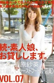 MAS-014 Daughter Amateur Continued And Then Lend You.VOL.07