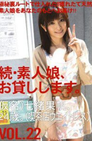 MAS-040 Daughter Amateur Continued And Then Lend You.VOL.22