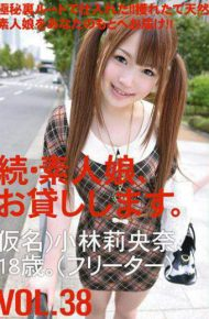 MAS-055 Daughter Amateur Continued And Then Lend You.VOL.35