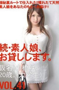 MAS-065 Daughter Amateur Continued And Then Lend You.VOL.41