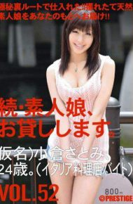 MAS-082 Daughter amateur continued and then lend you. VOL.52