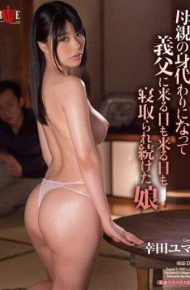 HBAD-335 Daughter Continued Cuckold Day After Day To The Father-in-law Become A Mother Of A Scapegoat. Koda Yuma