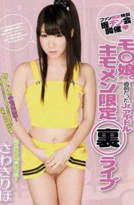 ZEX-064 Daughter mode . Jr Was Just Before.Limited Kimomen Riho Sawaki Idol Live back