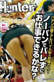 HUNT-249 Daughter Of Part-time Job In Pachinko Parlors! Can Not Work Without Panties In Barre