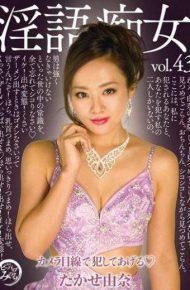 DDB-311 DDB-311 Yuna Takase Dirty Slut