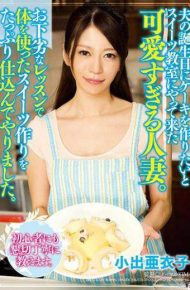 DDK-136 DDK-136 Koide Aiko Husband's Birthday