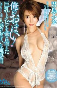DDOB-028 DDOB-028 My Boobs! Married Woman's Tits With Big Tits And Crumps Are Exclusively For Me Kimishima Mio