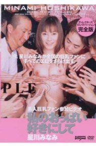 DDT-034 DDT-034 Minami Hoshikawa Have To Love My Boobs