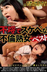 DDT-564 DDT-564 Mischievous And Skilful Affair Milf Vest