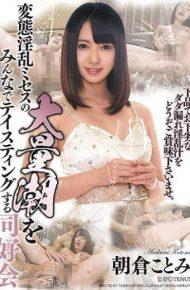 DDU-041 DDU-041 Kotomi Asakura Tasting Everyone
