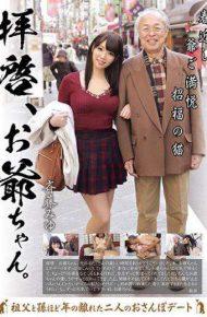 GVG-455 Dear Sirs Oji-chan. Miyu Saito