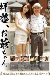 GVG-379 Dear Sirs Oji-chan. Oba Yui