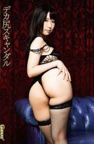 HMGL-167 Deca Butt Scandal Sex Idol Mizushima Alice