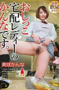 NEO-667 Delusion Drinking Urine Drama It Is A Stranger Of A Lady Of The Urine Delivery. Misaki Kana