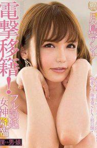 BOKD-100 Dengeki Transfer!full Erection Goddess Coming Down Tsukishima Anna