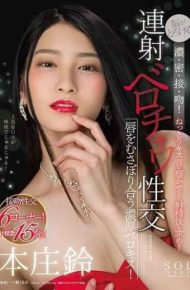 STAR-963 Dense Dense Close And Rough Melting Brains!Entangling Kissing Sound Even After Ejaculation Sought Fire Continuation Burntuous Intercourse Honjo Bell